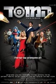 Mossad (2019)
