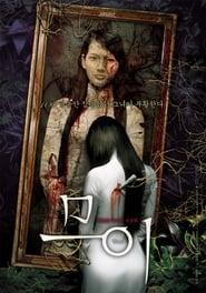 므이 (2007)