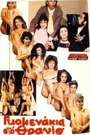 Γκομενάκια Στο Θρανίο 1989