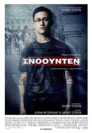 Snowden (2016) online ελληνικοί υπότιτλοι