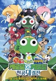 Sergeant Keroro The Super Duper Movie 3: Keroro vs. Keroro Great Sky Duel