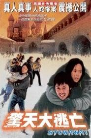 驚天大逃亡 2001