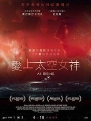 人工性智能.A.I. Rising.2018