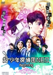 Boy Detectives Club Neo (2019) poster