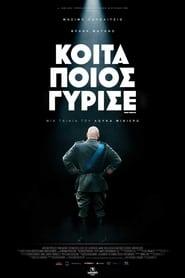 I'm Back / Sono tornato (2018) online ελληνικοί υπότιτλοι