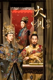 Ming Dynasty: Temporada 1