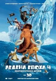 Ледена епоха 4: Континентален дрейф (2012)