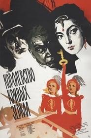 Kingdom of Crooked Mirrors (1963)