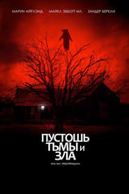 The Dark and the Wicked - She told you not to come - Azwaad Movie Database