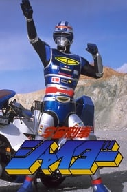 Space Sheriff Shaider: The Movie (1984)