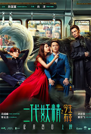 Hanson and the Beast / Er dai yao jing (2017) Watch Online Free