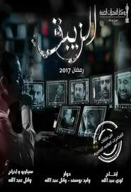 El Zebaq