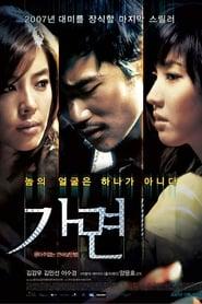 Rainbow Eyes (2007) 1080P 720P 420P Full Movie Download