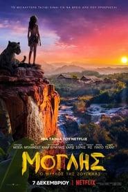 Mowgli: Legend of the Jungle – Μόγλης: Ο Θρύλος της Ζούγκλας (2018)