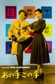 This Way, That Way (1952)