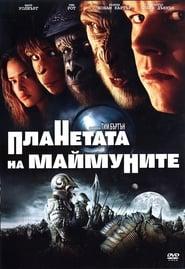 Планетата на маймуните (2001)