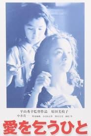 Begging for Love (1998)