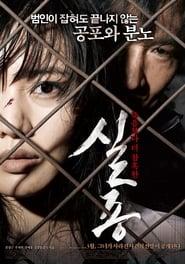 실종 (2009)