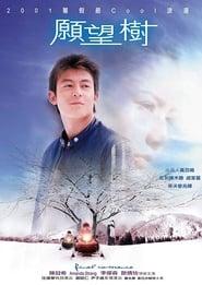 願望樹 2001