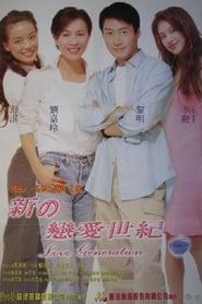 新戀愛世紀 1998