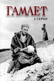 Δες το Hamlet (1964) online με ελληνικούς υπότιτλους