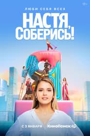 مشاهدة مسلسل Nastya, soberis! مترجم أون لاين بجودة عالية