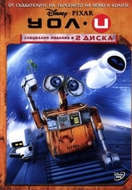 WALL·E / УОЛ.И (2008)