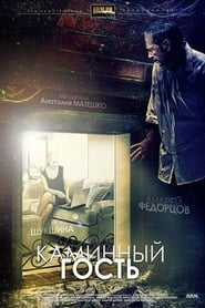 Fireplace Guest (2012) Online Lektor CDA Zalukaj