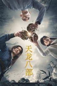Phim Tân Thiên Long Bát Bộ 2021 Thuyết Minh episode 47