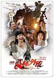 Poster My Own Swordsman 2011