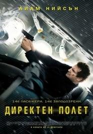 Директен полет (2014)