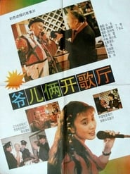 爷儿俩开歌厅 1992