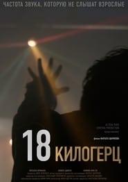 18 Kilohertz (2020)