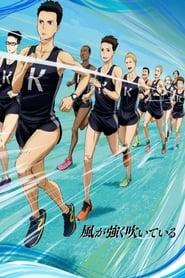 Run with the Wind: Season 1