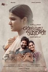 Endravathu Oru Naal (Tamil)