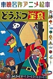 どうぶつ宝島 (1971)