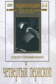 Четвертый перископ 1939