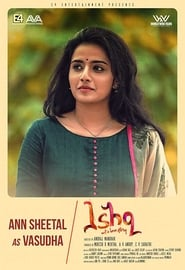 Ishq 2019 Malayalam