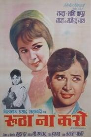 Rootha Na Karo 1970