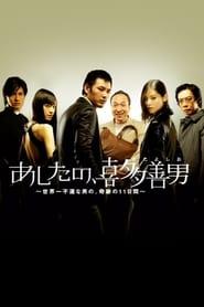 Ashita no, Kita Yoshio 2008