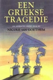 A Greek Tragedy 1985