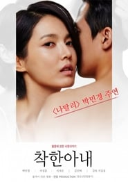 The Kind Wife 2016