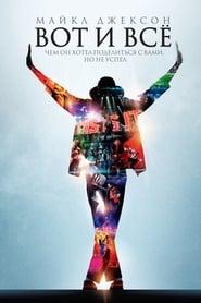 Смотреть Майкл Джексон: Вот и всё