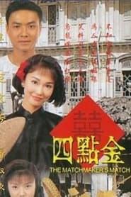 مشاهدة فيلم The Matchmaker's Match 1997 مترجم أون لاين بجودة عالية