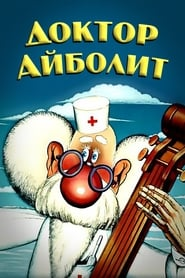 Doctor Aybolit (1984)