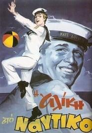 Δες το Η Αλίκη στο Ναυτικό (1961) online