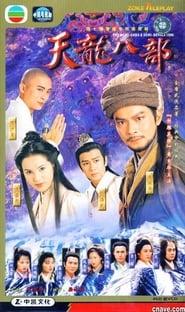The Demi-Gods and Semi-Devils 1996 ตอนที่ 1-45 พากย์ไทย [จบ] | 8 เทพอสูรมังกฟ้า HD