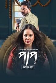 Paap S02 2021 HoiChoi Web Series Hindi MX WebRip All Episodes 80mb 480p 200mb 720p 600mb 1080p
