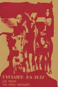 Euridice BA 2037 1975