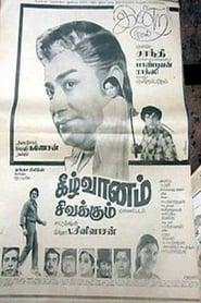 கீழ்வானம் சிவக்கும் 1981